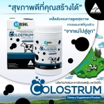 HyBeing Colostrum ไฮบีอิ้ง โคลอสตรุ้ม แบบเคี้ยว กลิ่นวนิลลา เพิ่มความสูง สร้างภูมิคุ้มกันในเด็ก