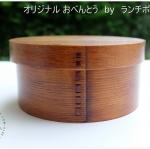 Boiled-Rice Lacquered bending magewappa bento box - กล่องข้าวญี่ปุ่นทรงกลม สีไม้คลาสสิค 1 ชั้น