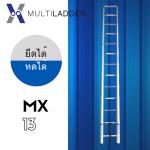 บันไดอลูมิเนียม ยืดหดได้ MX-13 ทรงพาด ยาว 3.8 เมตร