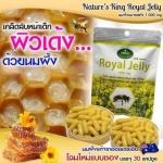 Nature's King Royal Jelly นมผึ้ง 1000 mg. แบบซอง พกสะดวก (30 แคปซูล/ซอง)