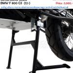 SW-Motech Centerstand F800GS/F700GS