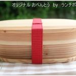 Oval Shiraki Bending magewappa bento box กล่องข้าวญี่ปุ่นรูปไข่สีไม้ 1 ชั้น