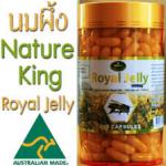 Nature King Royal Jelly 2% 1000mg. นมผึ้ง เนเจอร์คิงส์ 365 เม็ด ราคาถูก