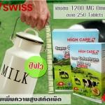 high care super colostrum 1200 MG Plus Omega3 250 Tablets นมเพิ่มความสูงแบบเม็ด