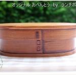 Oval Lacquered Bending magewappa bento box กล่องข้าวญี่ปุ่นรูปไข่สีไม้คลาสสิค 1 ชั้น