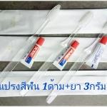 แปรงสีฟัน1ด้าม+ยา3กรัมซองกระดาษ(4.35-5.00บาท)