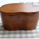 Soramame 2 stages Lacquered Hemlock Bento Box กล่องข้าวญี่ปุ่นทรงถั่ว สีไม้คลาสสิค 2 ชั้น