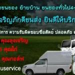 ดีมาก!!! รถรับจ้างจังหวัดกาญจนบุรี รับจ้างขนของ 099-0279979 ราคาถูก รถกระบะรับจ้าง 6ล้อรับจ้าง เจริญภักดีขนส่ง