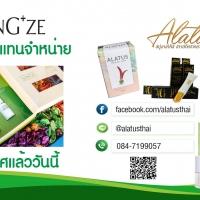 ร้านAlatusThai จำหน่ายสบู่ยางนา ลดการเกิดสิว ผลิตภัณฑ์สุขภาพจากต้นยางนา