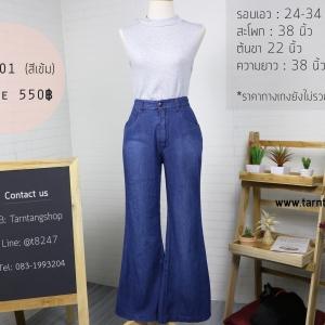 กางเกงขายาว รหัส PLF001
