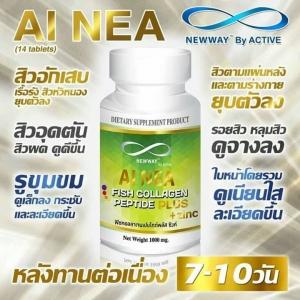 ซื้อ 1 กระปุก Ai Nea Collagen Zinc ไอเน่ นิวเวย์ ฟิชคอลลาเจน ซิงค์ อาหารเสริมช่วยลดสิว ช่วยลดสิวอักเสบ สิวอุดตัน ส่งฟรี EMS
