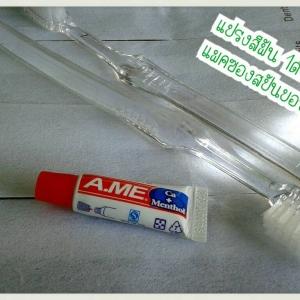 แปรงสีฟัน1ด้าม+ยา3กรัม แพคซองสปันบอน 1,000ชุด