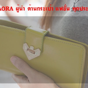 แนะนำร้านกระเป๋า Naora