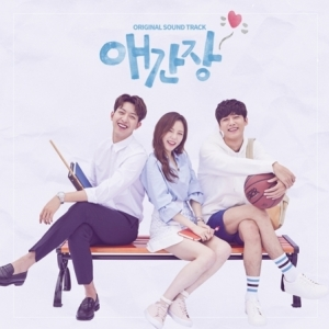 [PRE-ORDER] My First Love OST.