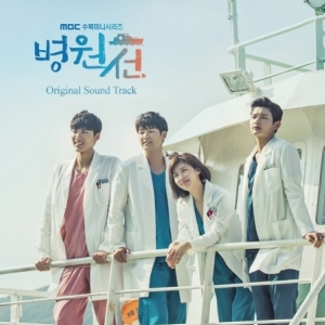 [PRE-ORDER] Hospital Ship OST.