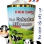 นมเพิ่มสูง High Care Super Colostrum Milk Powder 6000 mg igG Made in Switzerland ขนาด 450 กรัม thumbnail 1