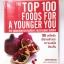 100 สุดยอดอาหาร เพื่อความอ่อนเยาว์สดใส