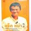 แจ็ค หม่า Jack Ma