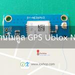 การใช้งานโมดูล GPS Ublox NEO-6M