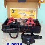 บันไดเสือหมอบ คลีท E-PR 16