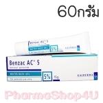 Benzac AC 5 60g Benzoyl Peroxide Water Base Gel 5% เบนแซค ช่วยให้หัวสิวหลุดออกจากตุ่มสิวและฆ่าเชื้อแบคทีเรีย ซึ่งเป็นสาเหตุของสิว