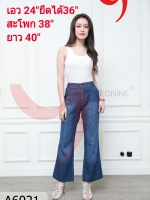 กางเกงยีนส์ยาว ขาม้าเล็กน้อย 1