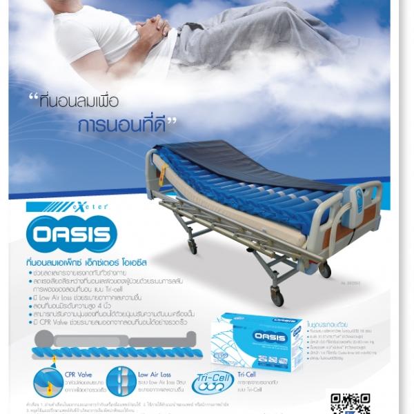 ที่นอนลมแผลกดทับ oasis โอเอซิส