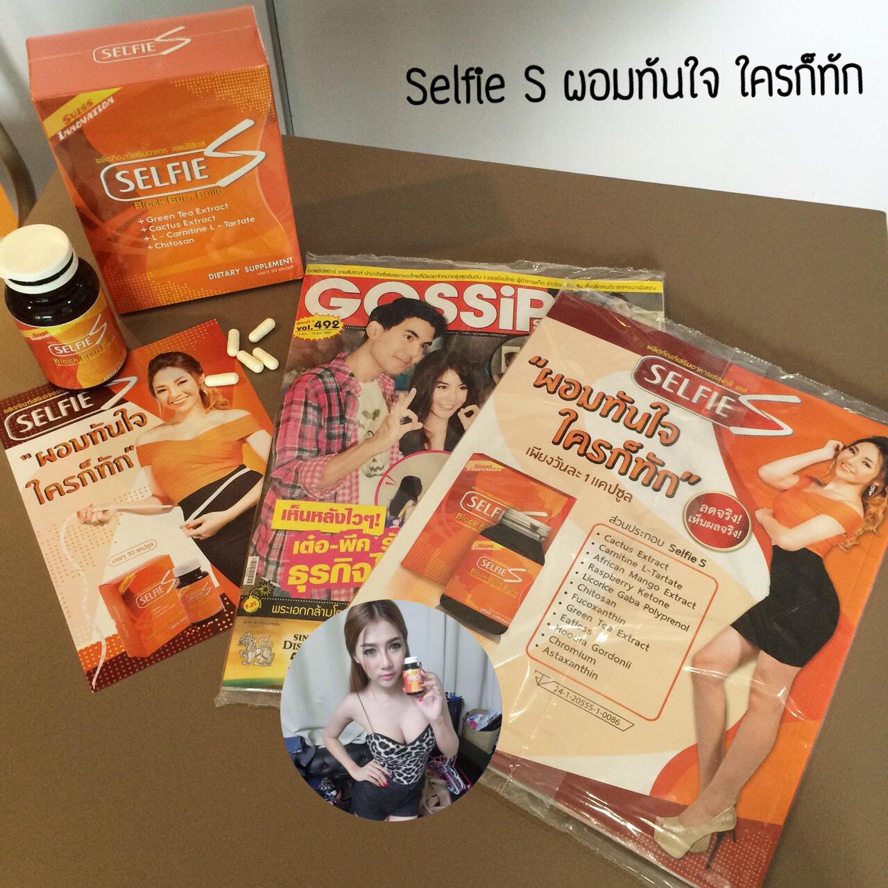 Selfie S เซลฟี่ เอส อาหารเสริมลดน้ำหนัก นิตยสาร GOSSIP