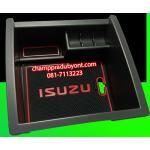 กล่องเอนกประสงค์คอนโซลกลาง ISUZU MU-X 2014-2017