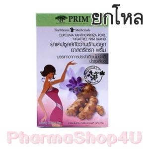 (ยกโหล ราคาส่ง) PRIM PERFECT CURCUMA XANTHORRHIZA ROXB 30 แคปซูล ยาแคปซูลสกัดว่านชักมดลูก พริมเพอร์เฟคท์ บรรเทาอาการปวดประจำเดือน บำรุงผิวพรรณให้มีนํ้ามีนวล
