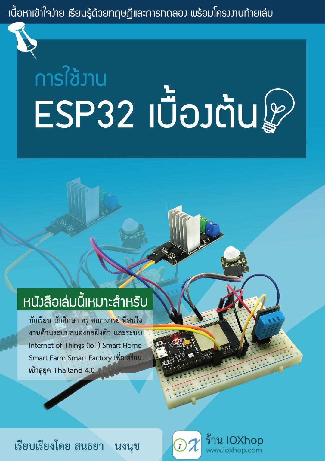 E-Book การใช้งาน ESP32 เบื้องต้น