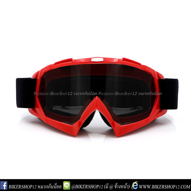 แว่นวิบาก (Goggle) สีพื้นแดง (ปลายจมูกแหลม) เลนส์สีดำอ่อนๆ
