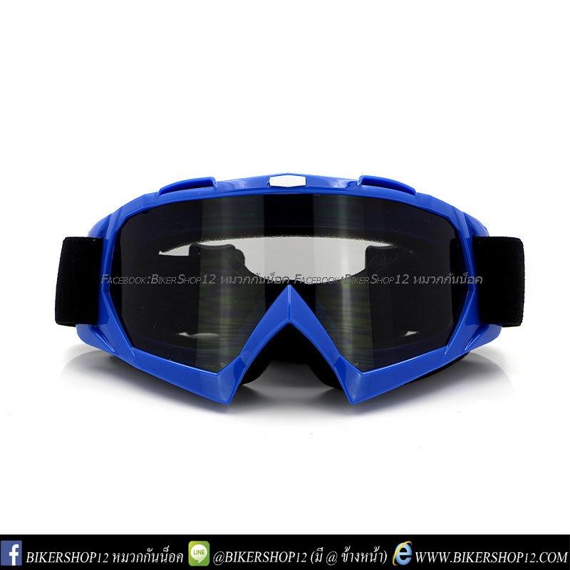 แว่นวิบาก (Goggle) สีพื้นน้ำเงิน (ปลายจมูกแหลม) เลนส์สีดำอ่อนๆ