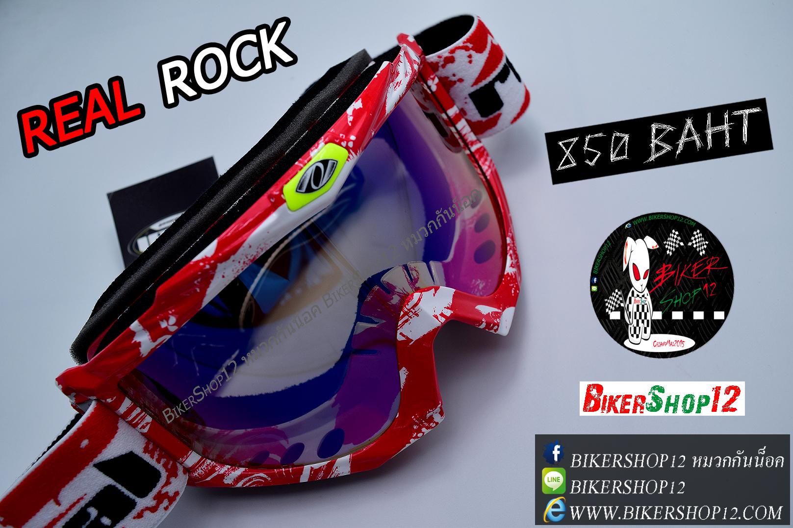 แว่นวิบาก (Goggle) Real Rock สีขาว-แดง
