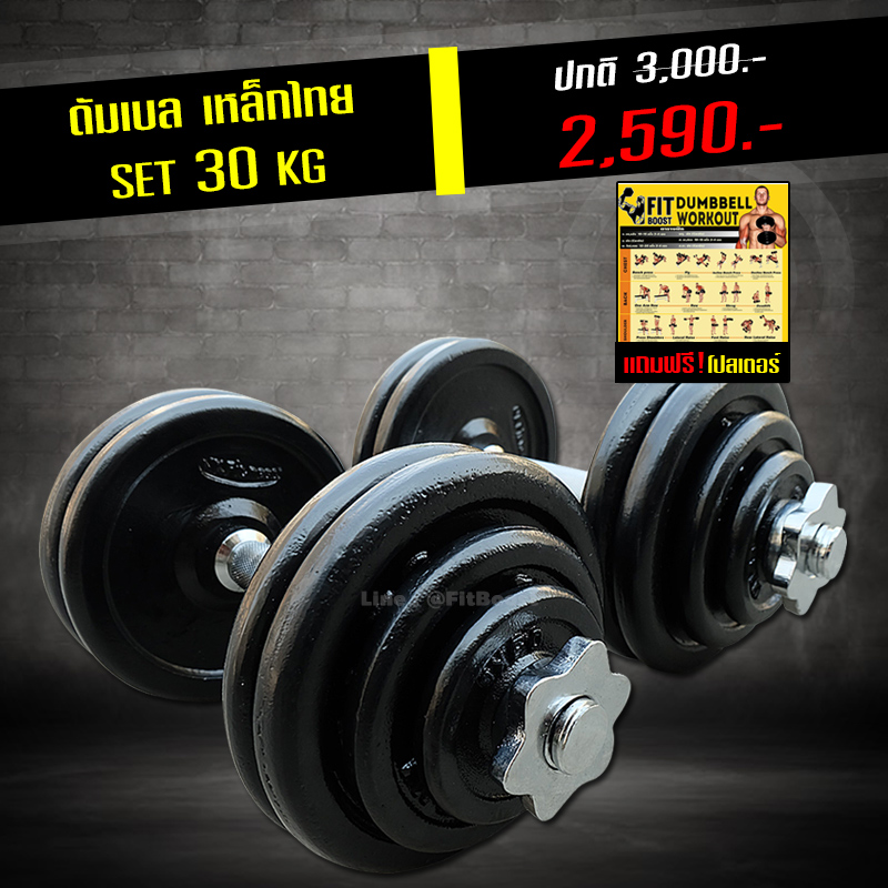 ดัมเบลเซ็ต 30 kg (ข้างละ 15 kg) FB - DBset30