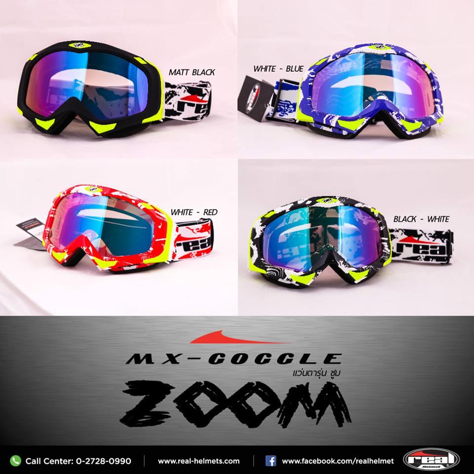 แว่นวิบาก (Goggle) Real รุ่น Zoom