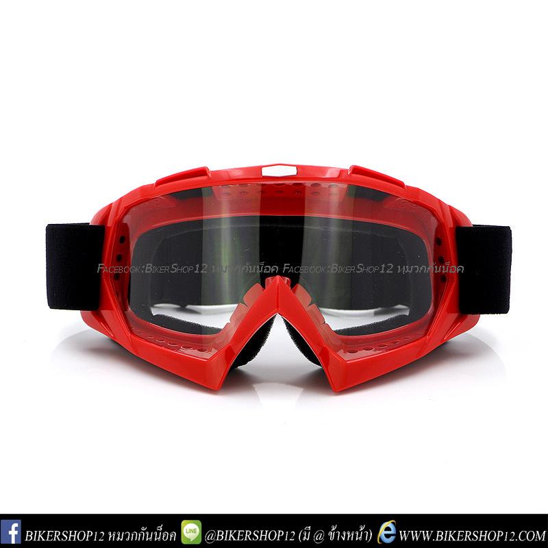 แว่นวิบาก (Goggle) สีพื้นแดง (ปลายจมูกแหลม) เลนส์สีใส