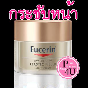 EUCERIN Elastic Filler Night Cream 50ml ผลิตภัณฑ์ที่ช่วยยกกระชับ พร้อมให้ความชุ่มชื้น และช่วยยกกระชับผิว 5 จุด ที่หย่อนคล้อย