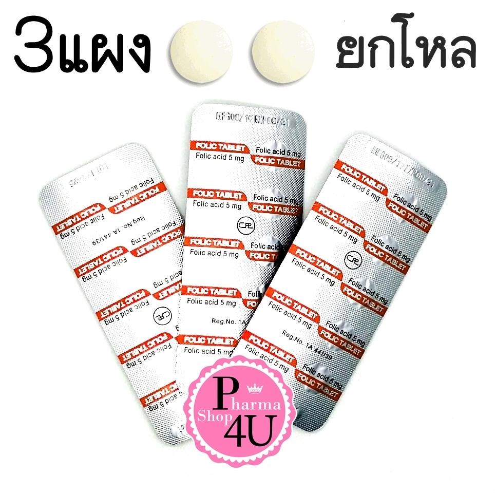 (ยกโหล ราคาส่ง) (แพค 3แผง) Folic Acid 5 mg Centrol Poly Trading 10 เม็ด โฟลิค รักษาภาวะโลหิตจาง ป้องกันการขาดโฟเลต ในหญิงตั้งครรภ์ ทารก และเด็ก