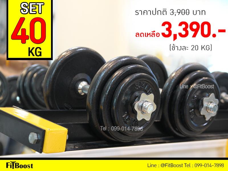 ดัมเบลเซ็ต 40 kg (ข้างละ 20 kg) FB - DBset40