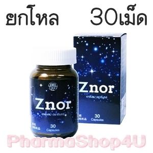 (ยกโหล ราคาส่ง) (รุ่นใหม่) Znor ซีนอร์ 30เม็ด ยาแก้นอนกรน ทางเลือกใหม่ของการรักษาด้วยสมุนไพรจากธรรมชาติ 100% จาก PharmaHof และวังหลัง