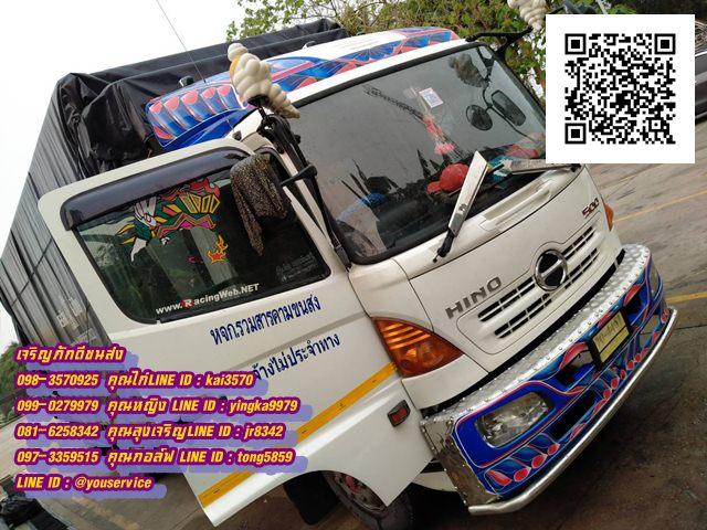 รถรับจ้างเพชรบูรณ์ ใช้บริการได้ทั่วไทย รถรับจ้างทุกช่วงเทศกาล มีบริการหลากหลาย รถรับจ้างส่งของ