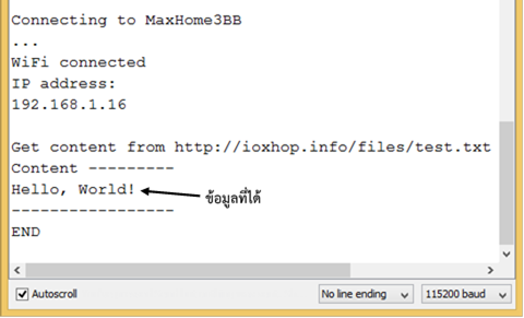 ESP32 เบื้องต้น :: บทที่ 12 การใช้งาน HTTP : Inspired by LnwShop com