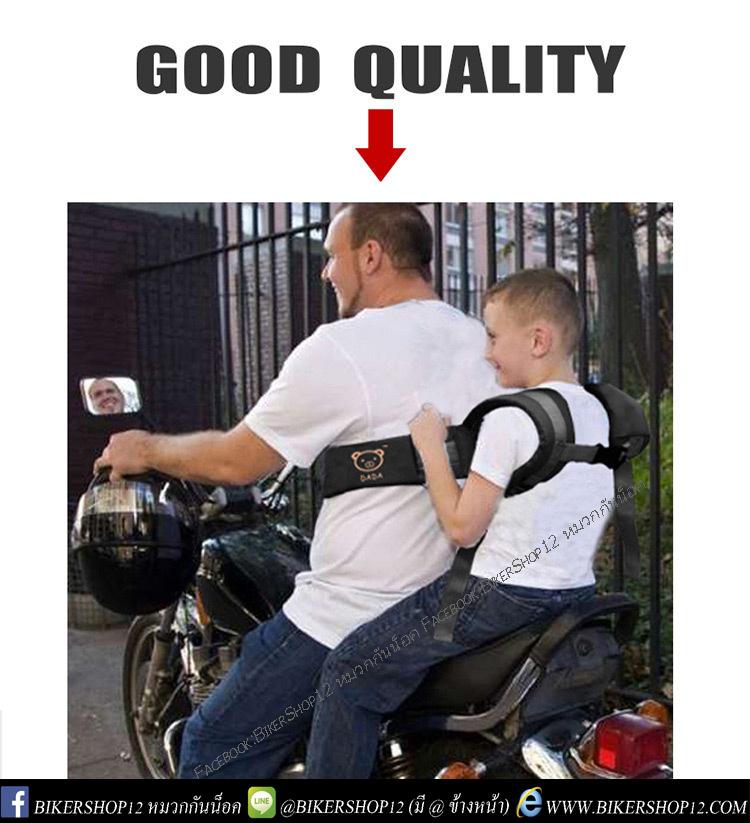 เข็มขัดรัดหรือสายรัดเด็ก กันตกรถจักรยานยนต์ (Bigbike)