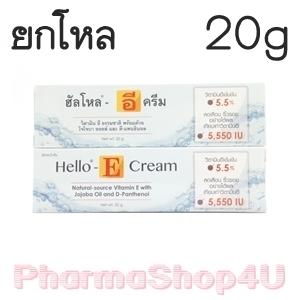 (ยกโหล ราคาส่ง) Hello-E Cream 20 กรัม วิตามินอี ธรรมชาติ พร้อมด้วยโจโจบา ออยล์ และ ดี-แพนธินอล ช่วยปรับและฟื้นฟูสภาพของเซลล์ผิวหนัง