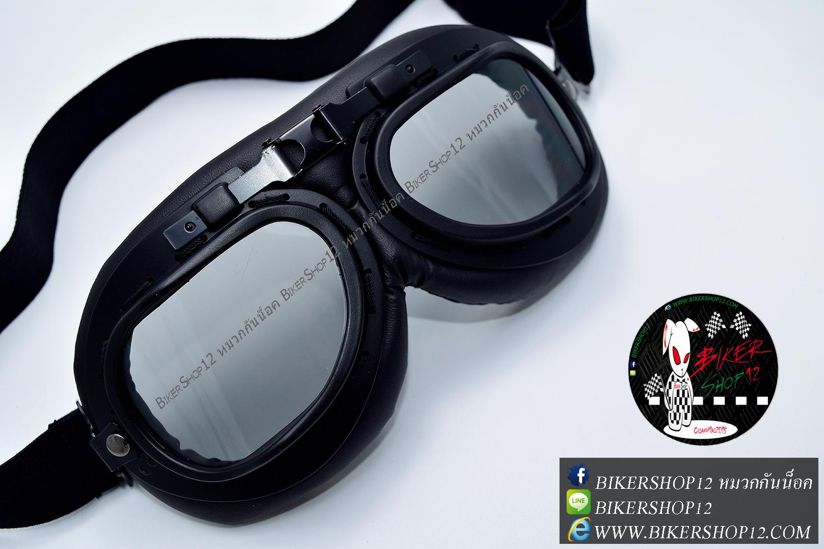 แว่นคาดหมวกกันน็อค แนววินเทจ ขอบดำ เลนส์สีดำอ่อนๆ