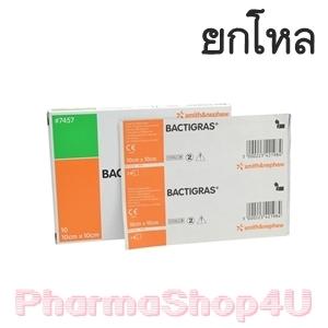 (ยกโหล ราคาส่ง) BACTIGRAS (10*10CM) 1 กล่อง 10 ชิ้น แผ่นตาข่ายปิดแผลแบบมีสารฆ่าเชื้อ ใช้ง่าย ไม่ติดแผล ฆ่าเชื้อโรคได้ดี