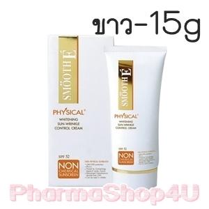 (สีขาว-White) Smooth-E Physical SunScreen SPF52 15g ครีมกันแดดชนิดไม่ใช่เคมี 100% ปกป้องผิวเนียนขาวจากรังสียูวีอย่างปลอดภัย