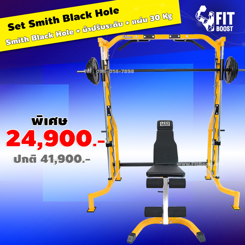 Set Smith Machine รุ่น Black Hole
