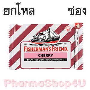 (ยกโหล ราคาส่ง) Fisherman's Friend Sugar Free Cherry Flavour Lozenges 25g ฟิชเชอร์แมนส์ เฟรนด์ ยาอม บรรเทาอาการระคายคอ กลิ่นเชอร์รี่